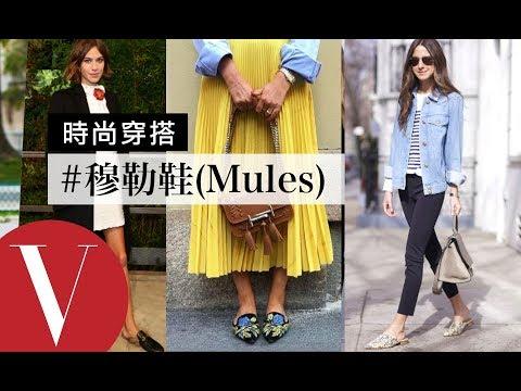 時尚穿搭-最近超流行的穆勒鞋(Mules)要怎麼穿?