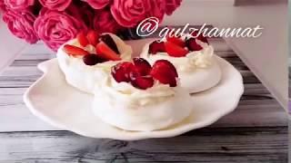 Пирожное Павлова, самый лучший рецепт в мире
