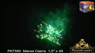 Фейерверк РК7350 Магия Света 1'' х 49