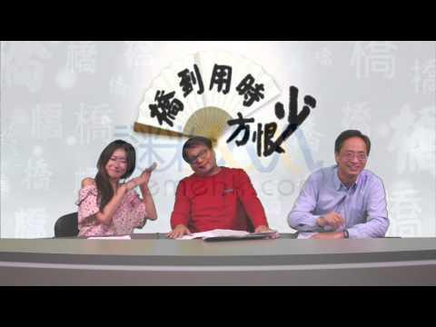 壹傳媒星星KO TVB?〈橋到用時方恨少〉2014-03-03 d