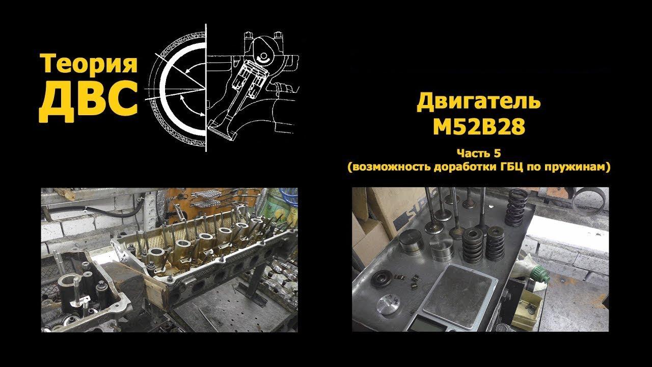 BMW Секреты баварской легенды: M52B28 Часть 5 (возможность доработки ГБЦ по пружинам)