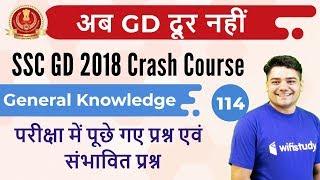 10:30 PM - SSC GD 2018   GK by Sandeep Sir   परीक्षा में पूछे गए प्रश्न एवं संभावित प्रश्न