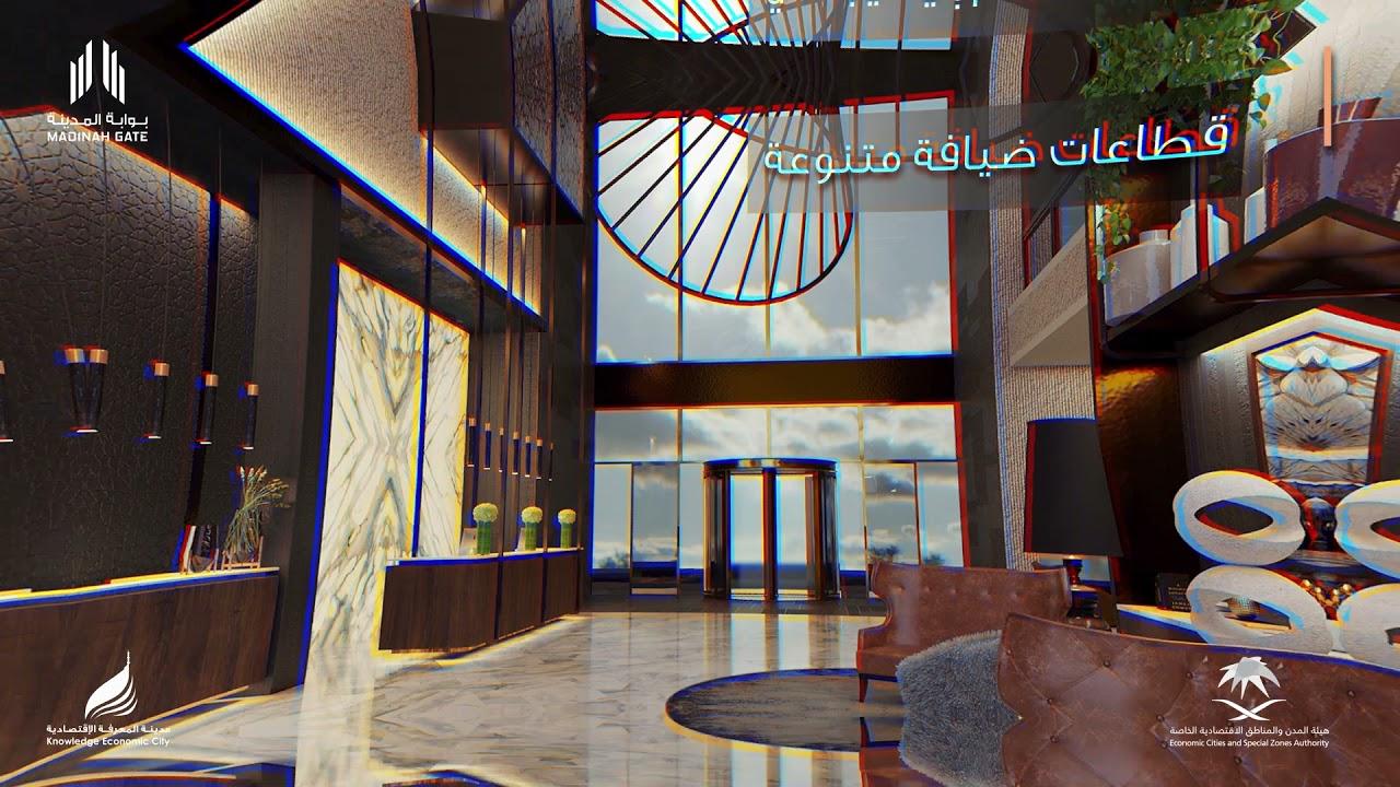 Madinah Gate Project | مشروع بوابة المدينة