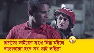 চাচাতো ভাইয়ের সাথে বিয়া হইলে বাচ্চাকাচ্চা হবে সব ভাই ভাইস্তা! হাসুন আর দেখুন - Boishakhi TV Comedy