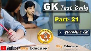 GK Test - 21 : Rajasthan GK Quiz in Hindi : Rajasthan GK Daily Test in Hindi : daily test series