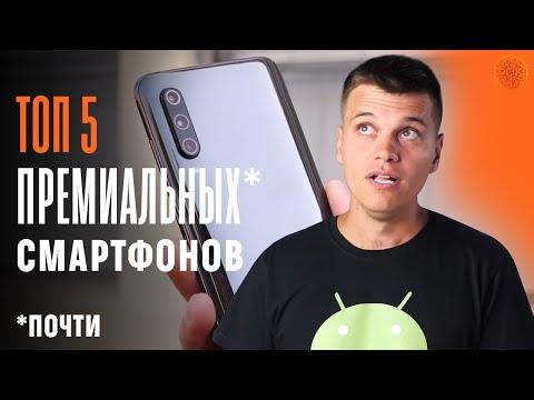 Xiaomi Mi 9 и еще 4 ПОЧТИ ПРЕМИАЛЬНЫХ смартфонов по версии Andronews