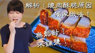 脆皮燒肉 (開CC字幕)|無松針不鋪鹽升級做法|烤箱燒肉+氣炸鍋脆皮燒肉|酥脆到在嘴裡化開 Chinese Crispy Roast Pork (Eng Auto Subtitle)