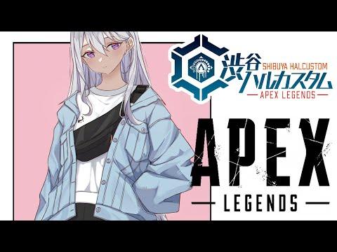 【APEX】渋ハルカスタム!team:未来のtier1編成 その2【にじさんじ / 樋口楓 / える / ミラージュボンバー】