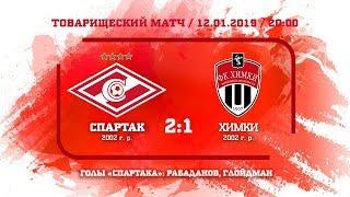 """Спартак"" (2002  г. р.) - ""Химки"" 2:1"