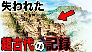 かつて古代に存在した謎の書物庫…歴史上から隠蔽された超古代の叡智と考古学では明らかにできない真実とは?【都市伝説】