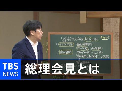 【日本の総理大臣】説明責任をどう果たす?会見の在り方は…サンデーモーニング黒板解説