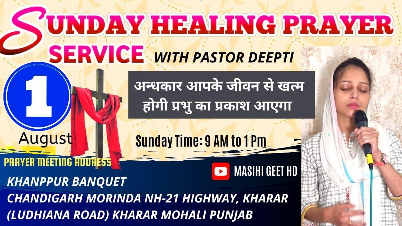 LIVE SUNDAY MEETING | ONLINE SUNDAY PRAYER | परमेश्वर आपको ऊंचा करेगा | BY SISTER DEEPTI
