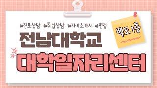[융합인재교육원] 전남대 진로상담, 취업상담, 자기소개…