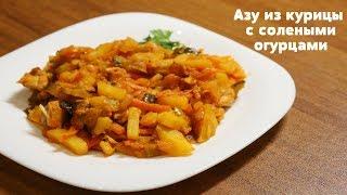 Кулинарные заметки | Азу из курицы с солеными огурцами | ЛенаМуза