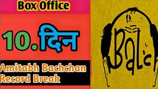 Bala 10 th Day collection | Bala Box Office Collection | Bala 10th Day Box Office Collection