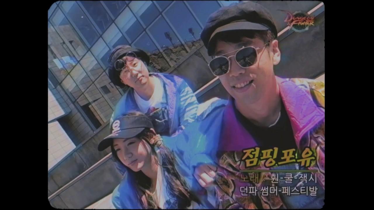 [던파] 점핑 포유! MV (feat. 썸머 페스티벌)