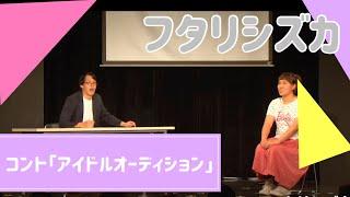 フタリシズカ ABCお笑いグランプリ2020 コント「アイドルオーディション」