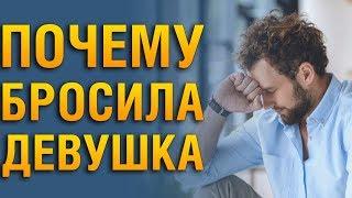 Почему меня бросила девушка Советы психолога. Почему бросила девушка меня и что делать