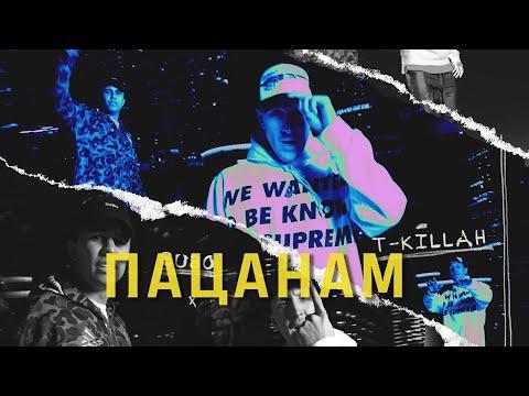 SUBO, T-killah - Пацанам (Премьера трека 2020)