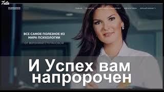 Успех вам напророчен! / Песенка про Веронику Степанову
