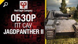 ПТ САУ Jagdpanther II - обзор от  Red Eagle Company [World of Tanks]