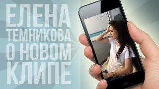 Елена Темникова о предстоящем клипе