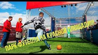 Парк футбола на Красной площади! Реально круто!!!