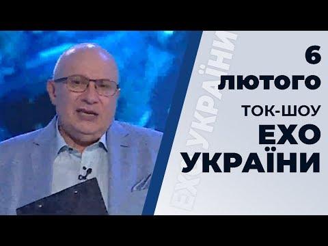 """Ток-шоу """"Ехо України"""" Матвія Ганапольського від 6 лютого 2020 року"""