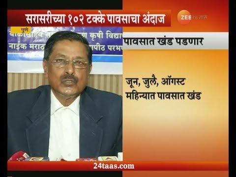 Pune | IMD On Monsson In Maharashtra