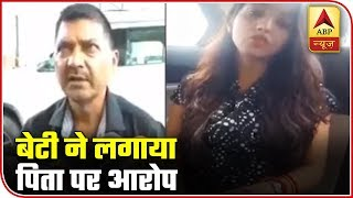 BJP MLA's Daughter Claims Threat To Life From Father | ABP News