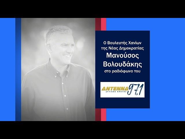Ο Μ.Βολουδάκης στο ραδιόφωνο του Antenna 97.1fm Δυτικής Κρήτης (17-3-2021)