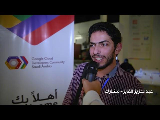 شركة وادي مكة للتقنية و مجتمع مطوري جوجل السحابي