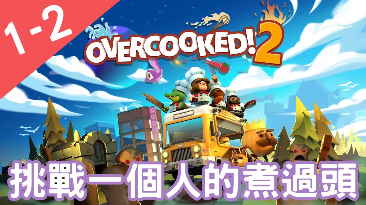 【OVERCOOKED2/煮過頭2】邊緣人也能玩!!! 一個人的煮過頭 1-2 - YouTube