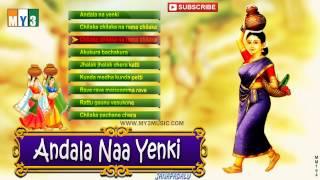 Janapada Geethegalu - Andala Naa Yenki | Telangana Songs | Folk Songs Juke Box