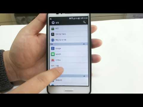 스마트폰 구글계정 추가하는법