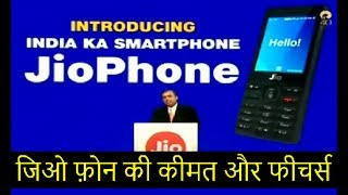 Reliance JioPhone Launch Event - Price, Specifications, Plans/Tariff
