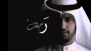 || رَجَعْتُ || عبدالله الجارالله || Raja'ato ||