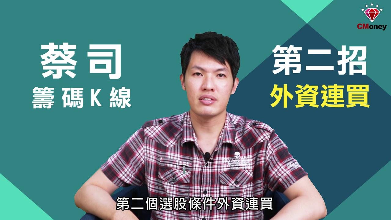 籌碼K線APP:選股功能 - 外資連買 feat.蔡司 - YouTube