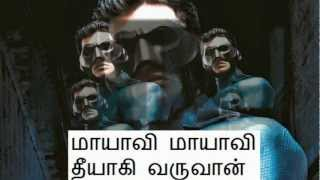 Mugamoodi Song Mayavi with Lyrics Tamil Font