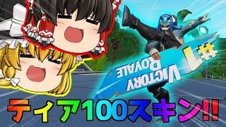 【フォートナイト】ティア100スキンの神パワーで余裕の優勝ww【ゆっくり実況】PT133 thumbnail