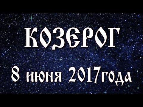 Гороскоп на 8 июня 2017 года Козерог