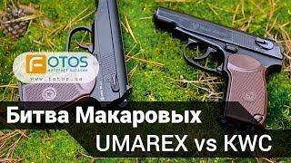 Пневматичні пістолети Макарова. Umarex Makarov проти KWC Makarov. Огляд пістолетів.