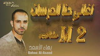 اغاني الحناء الفلسطينية جديد حنا العريس 2018 الفنان بهاء الاسعد HD (البوم فرحة وسحجة )