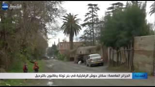 الجزائر العاصمة: سكان حوش الرفايلية في بئر توتة يطالبون بالترحيل