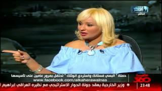 القاهرة 360 | حملة إلبسى فستانك تحتفل بمرور عامين على تأسيسها
