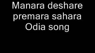 Manara deshare premara sahara Odia song