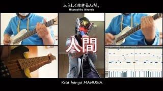 bear ft. Ravan Axent  - 人間 - Manusia (Jap. Version) - Christian Bong Cover