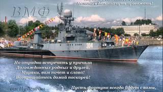 С   ДНЁМ  ВОЕННО  -   МОРСКОГО  ФЛОТА!!!
