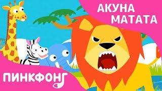 Акуна-Матата | Песни про Животных | Пинкфонг Песни для Детей