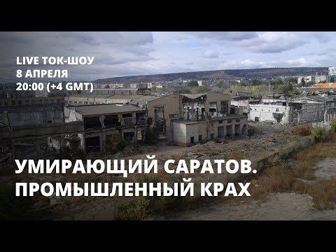 Умирающий Саратов. Промышленный крах | Ток-шоу